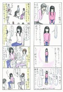 渡辺あずみさんの瞑想体験漫画