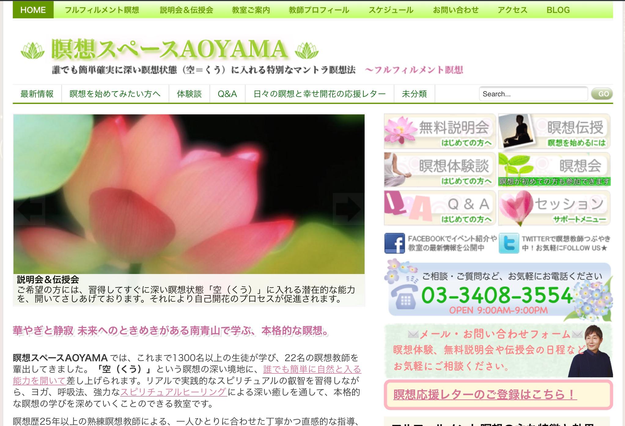 ホームページから、瞑想応援レターに登録できるようになりました☆
