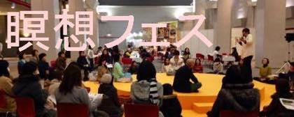 瞑想フェス