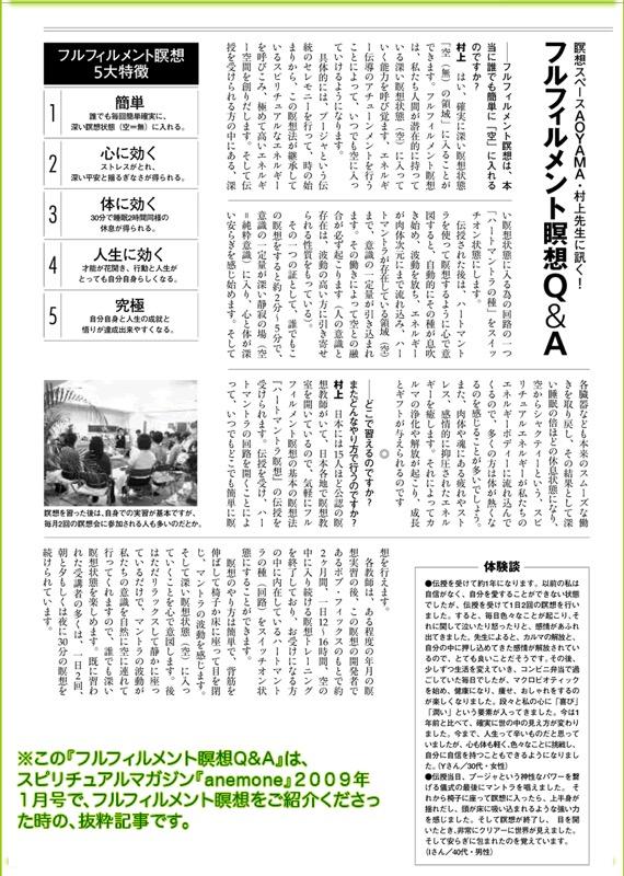 スピリチュアル・マガジン「anemone」2009年1月号